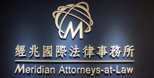 Meridian Attorneys-at-law